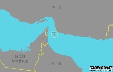 中国船东一艘化学品船伊朗海岸突然遭武装人员扣押