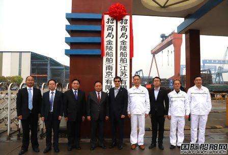 """两家船厂更名!""""招商金陵""""打造""""大扬州""""基地"""