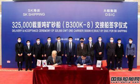 大船集团交付为韩国船东建造首艘新一代VLOC