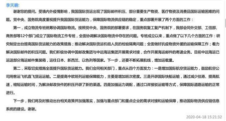 交通部:协调中国邮政集团与中远海运集团开展需求对接