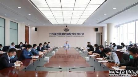 中远海运能源召开数字化转型专题会