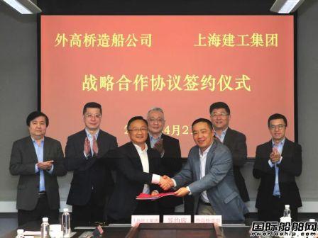 外高桥造船与上海建工签署邮轮建造战略合作协议