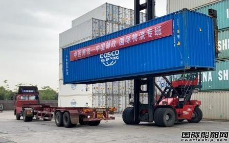 """中远海运携手中国邮政开辟""""海运新丝路"""""""