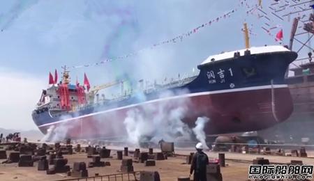 """舟山保税燃油""""舟山船型""""首制供油船下水"""