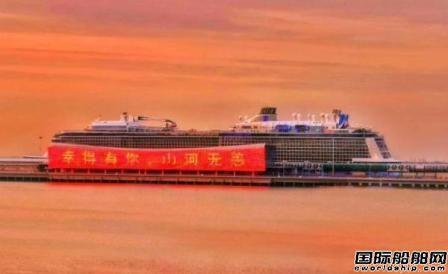 """""""海洋量子号""""停靠上海353名中国船员终于""""回家"""""""