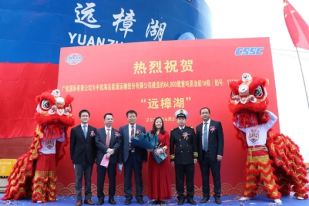 广船国际交付中远海运能源首制65000吨原油轮