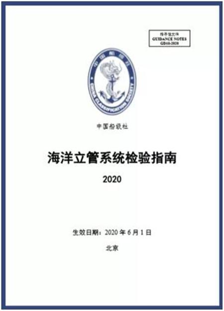中国船级社发布《海洋立管系统检验指南》(2020)