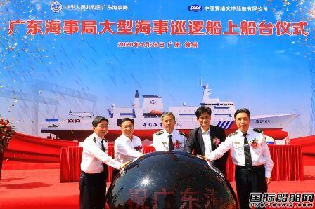 黄埔文冲广东海事局大型海事巡逻船上船台