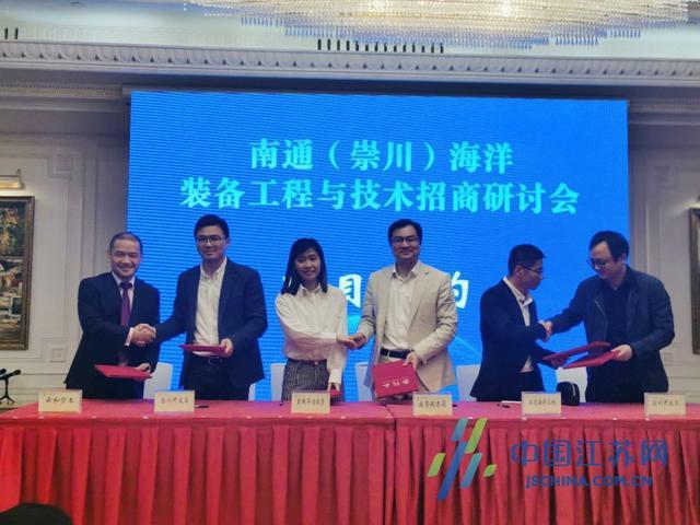 南通举办海工产业招商研讨会 3个项目签约落户