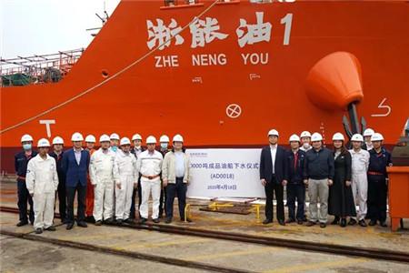 """浙能集团首艘新建万吨油船""""浙能油1""""轮下水"""
