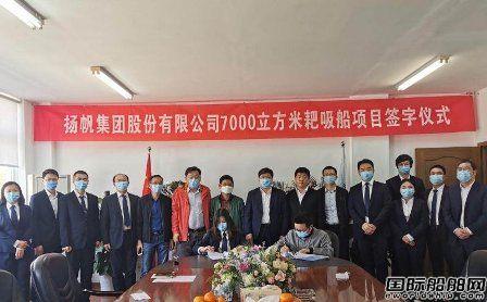 扬帆集团签署一艘7000立方米耙吸挖泥船订单