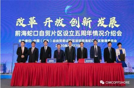 中集海工投资有限公司与前海蛇口自贸区签署战略合作协议