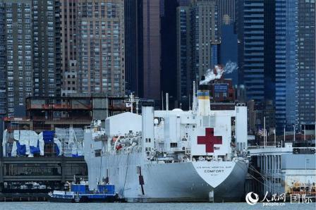 """美军医疗船""""安慰""""号驶离曼哈顿"""
