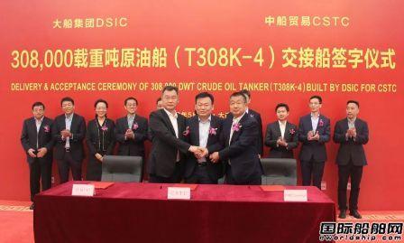 大船集团交付中船贸易一艘30.8万吨VLCC