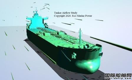 EMP欲在LR2油船安装零排放能源帆系统