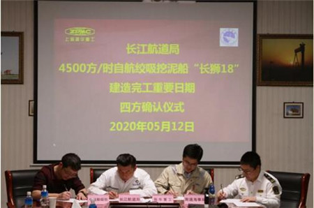 """振华重工为长江航道局建造""""长狮18""""挖泥船顺利完工"""