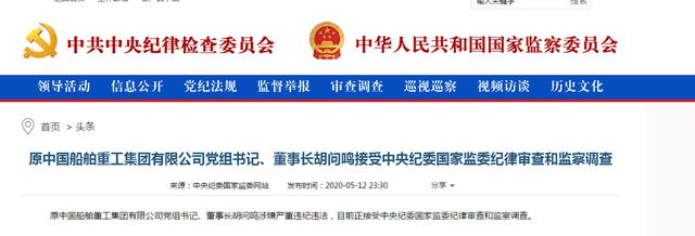 原中船重工集团董事长胡问鸣接受调查