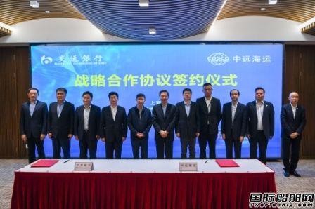 中远海运集团与交通银行签署战略合作协议