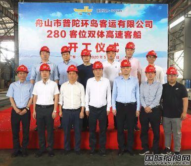 江龙船艇开建舟山市首艘280客位双体高速客船