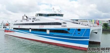 澳龙船艇建造国内最大铝合金高速客船下水