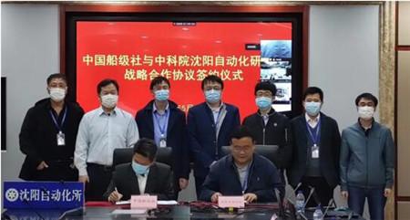 中国船级社与中科院沈阳自动化研究所签署战略合作协议