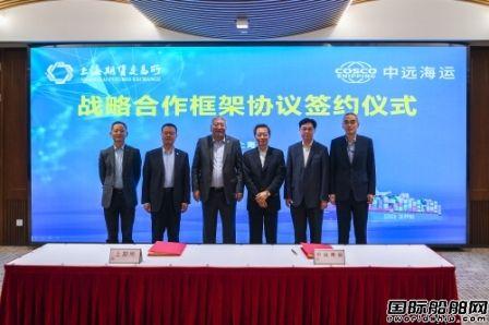 中远海运集团与上海期货交易所签署战略合作框架协议