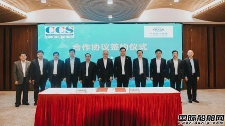 中国船级社与中远海发签署合作协议
