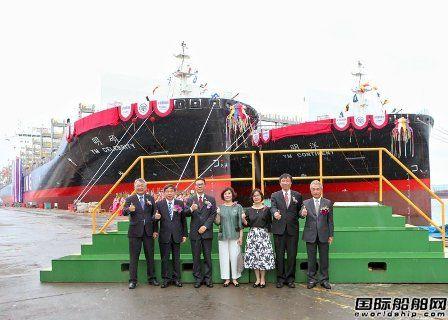 台船为阳明海运建造2艘2800TEU集装箱船命名