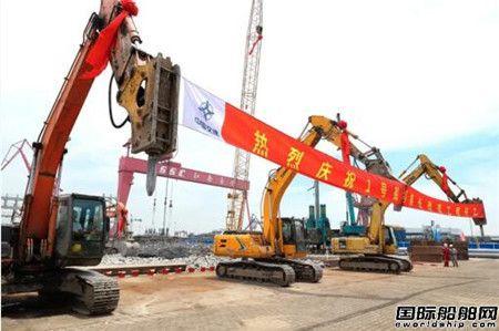 沪东中华长兴造船1号船坞接长改造工程开工