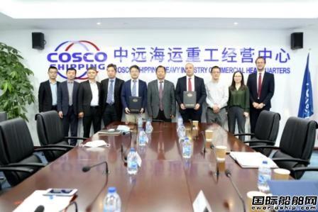 中远海运重工与GTT续签战略合作协议