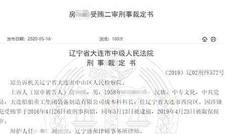 大船集团一科长受贿48万获刑3年
