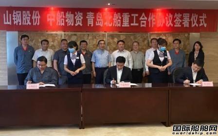 北船重工与山钢、五矿营钢签订船板战略合作协议