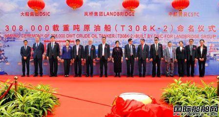 大船集团交付岚桥集团第2艘30.8万吨VLCC