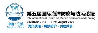 2020(第五届)国际海洋防腐与防污论坛