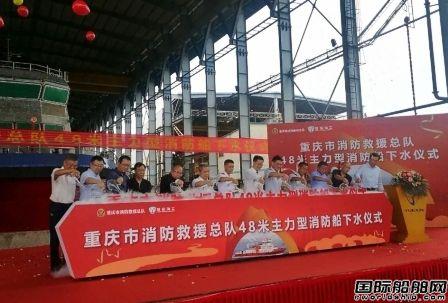 粤新海工为重庆市消防救援总队建造2艘消防船下水