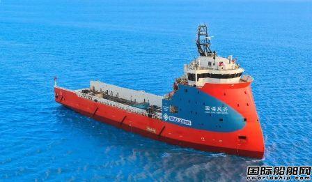 出口转内销!外高桥造船首制PSV正式交付运营