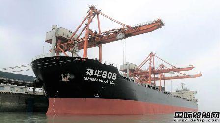 深圳远洋中标神华中海19艘内贸散货船船舶管理服务项目