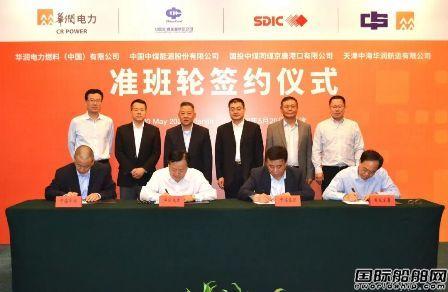 天津中海华润签署四方准班轮运输协议