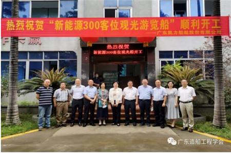 凯力船艇新能源300客位珠江观光游览船项目开工