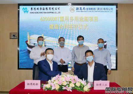 招商轮船与招商工业正式签署4艘多用途重吊船建造合同