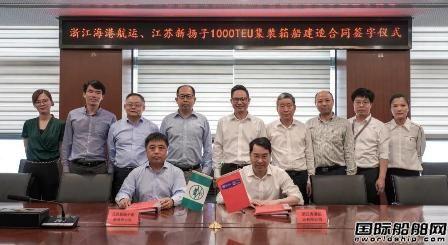 扬子江船业获浙江海港航运4艘1000TEU集装箱船订单
