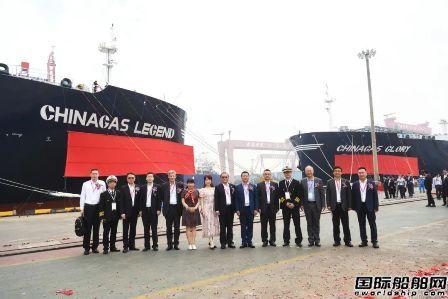 江南造船两艘84000立方米VLGC同日命名