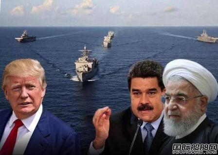 """4艘伊朗油轮""""闯关""""抵达委内瑞拉!"""