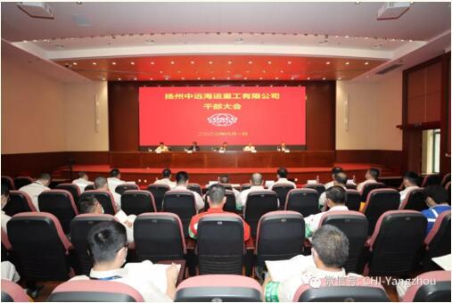 扬州中远海运重工召开干部大会宣布翟亚军任总经理