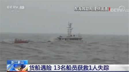 一艘货船舟山海域遇险13名船员获救1人失踪