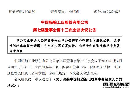 中国船舶:雷凡培不再担任中国船舶董事长职务