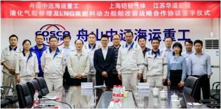 三家船企合作开展液化气船修理及LNG双燃料动力改装业务