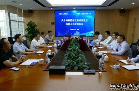 招商工业与仪征市合作打造特种船舶业务总部
