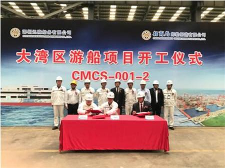 招商工业海门基地建造大湾区游船2号船正式开工