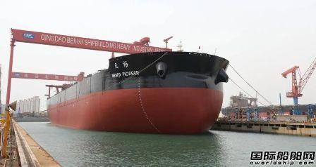 北船重工32.5万吨系列矿砂船10号船顺利出坞